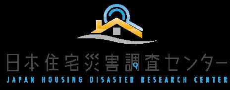 日本住宅災害調査センター